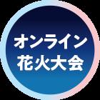 オンライン花火大会